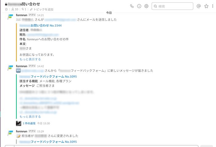 Slack連携