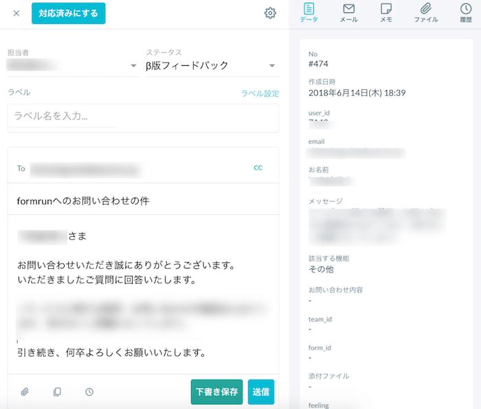 問い合わせへの返信