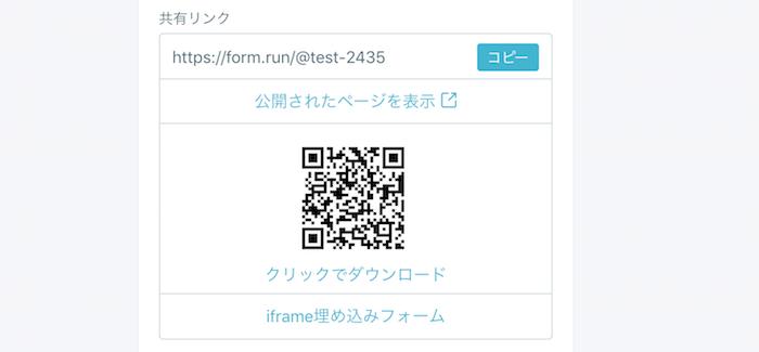 QRコード自動生成
