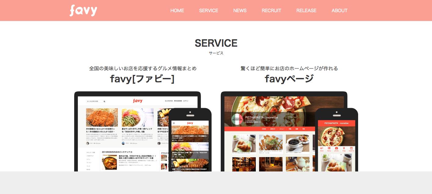 favyサービスサイト