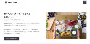 TastyTableサービスサイト
