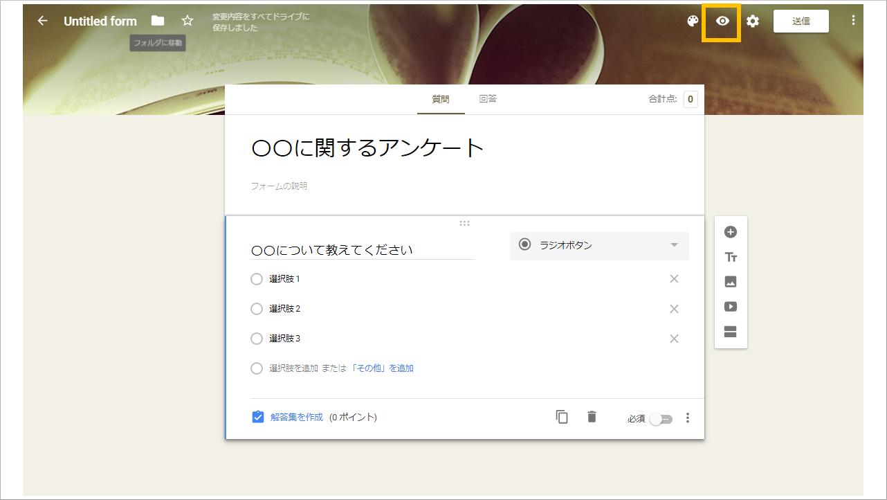 作り方 google フォーム