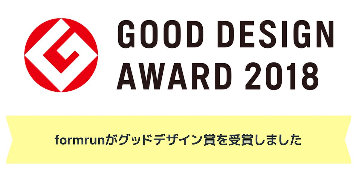 formrunがグッドデザイン賞を受賞