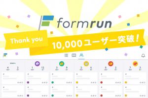 formrun10000ユーザー突破キャンペーン