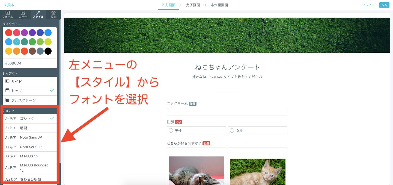 formrunのWebフォント変更