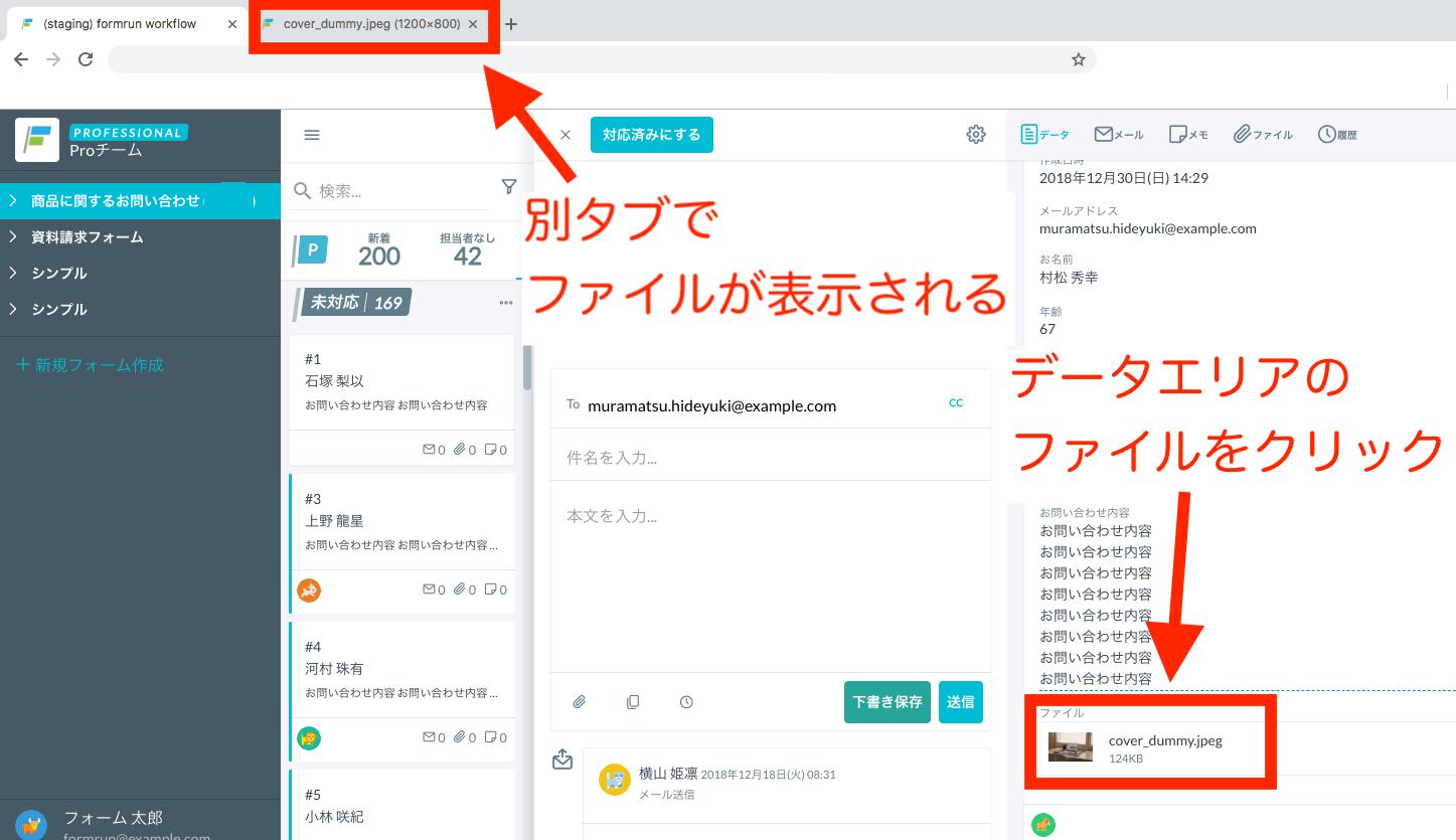 添付ファイルの別タブ表示
