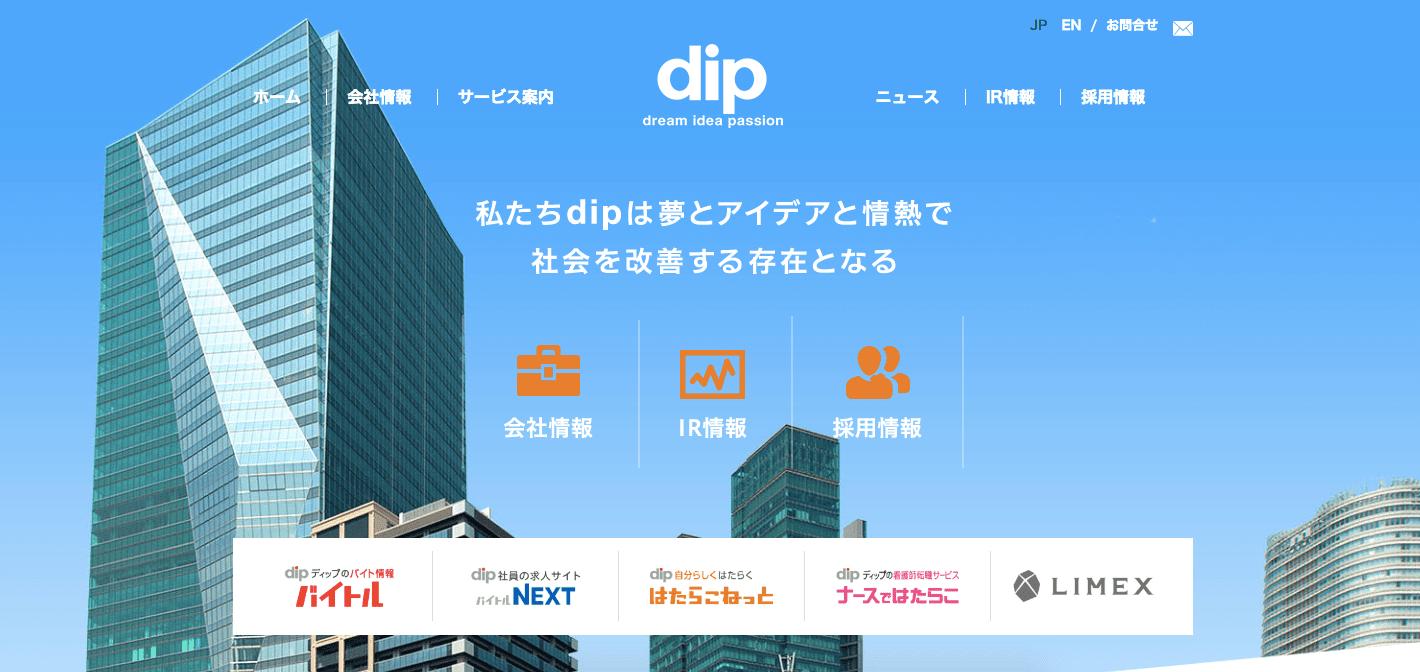 dipコーポレートサイト