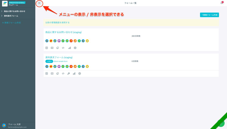 新管理画面メニューの表示非表示
