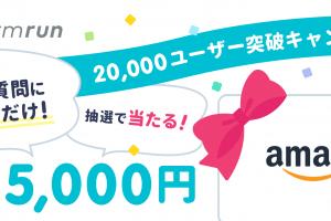 formrunユーザー20,000人突破キャンペーン!〜アンケートに答えるだけでamazonギフト券5000円分が当たる!〜