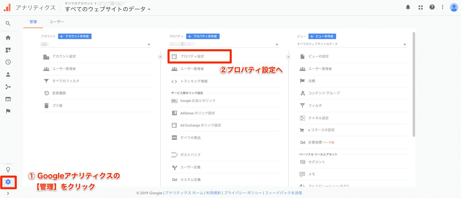 Googleアナリティクス設定箇所