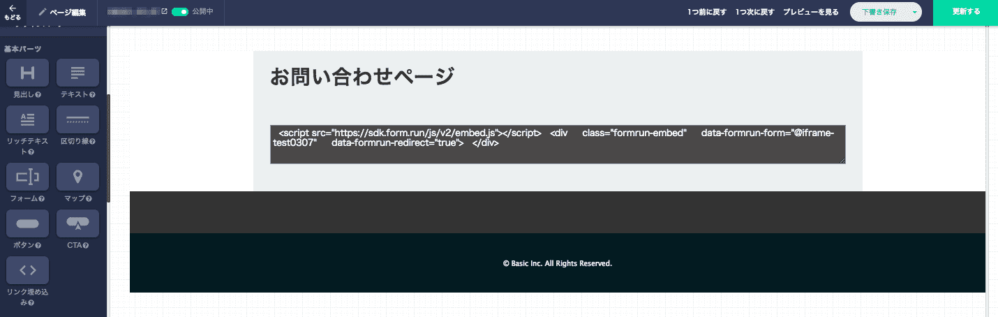 iframe埋め込みCMS側画面