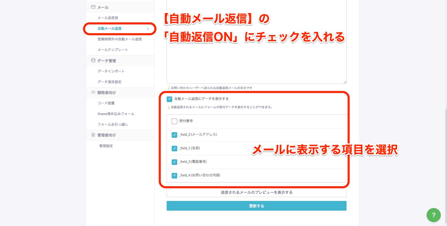 自動メール返信_設定画面