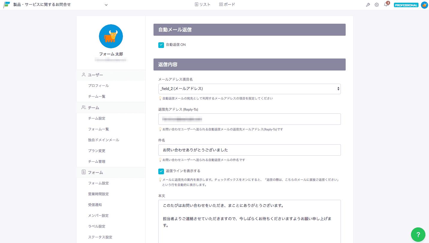 11_自動メール返信