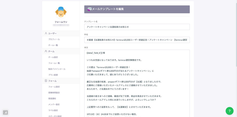 メールテンプレート編集