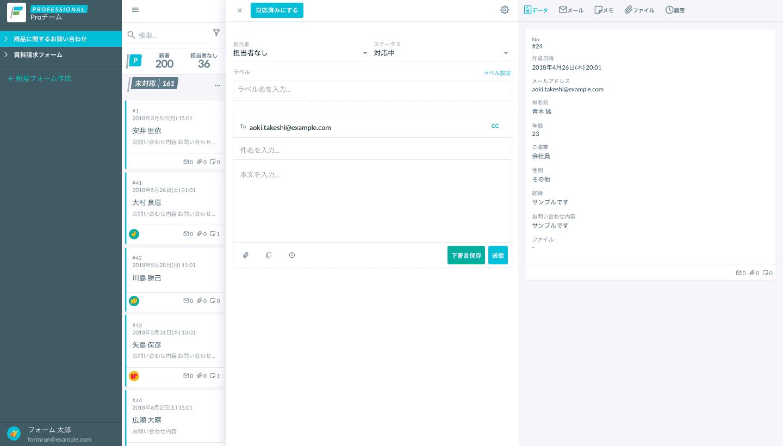 formrunカードの問い合わせ機能