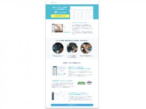formrunのランディングページ