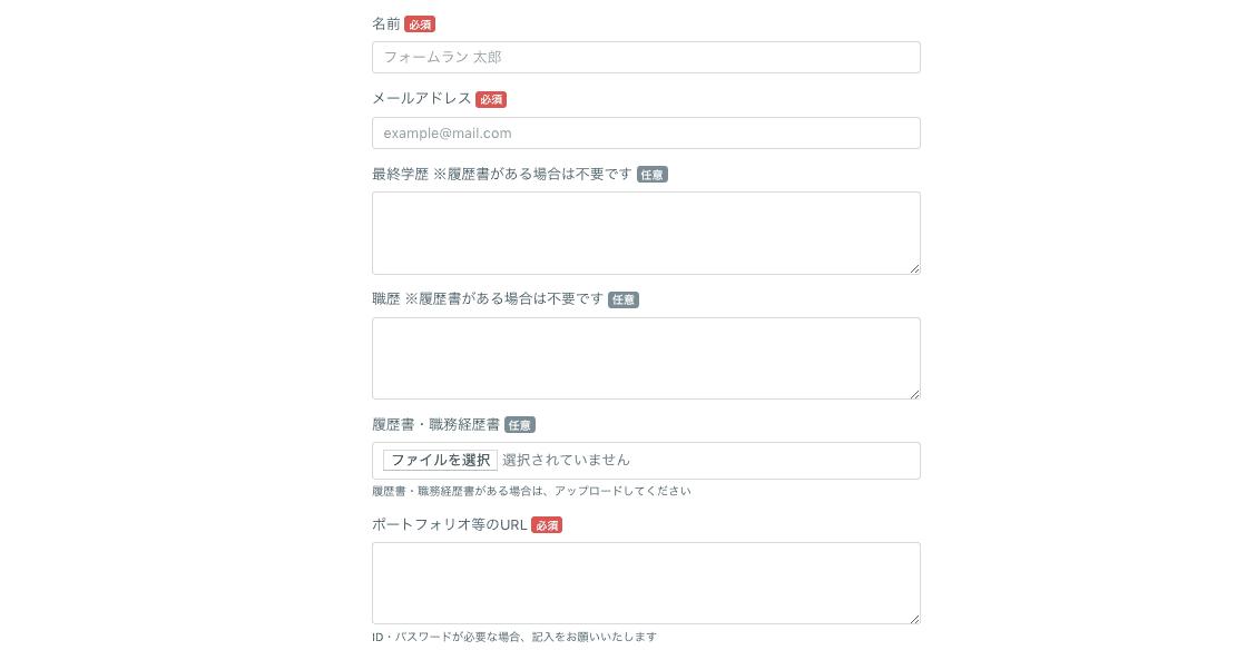 LP_フォーム