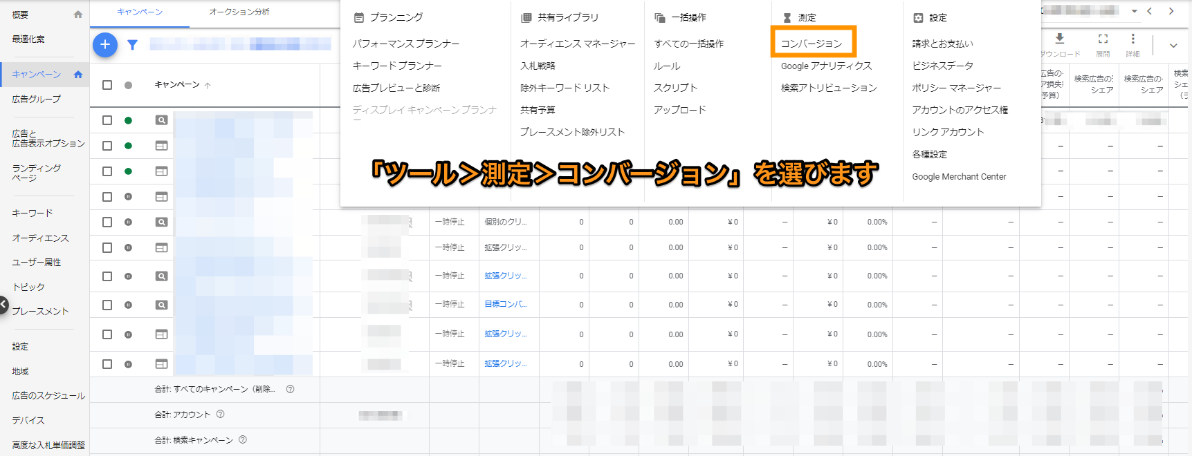 Google広告_1