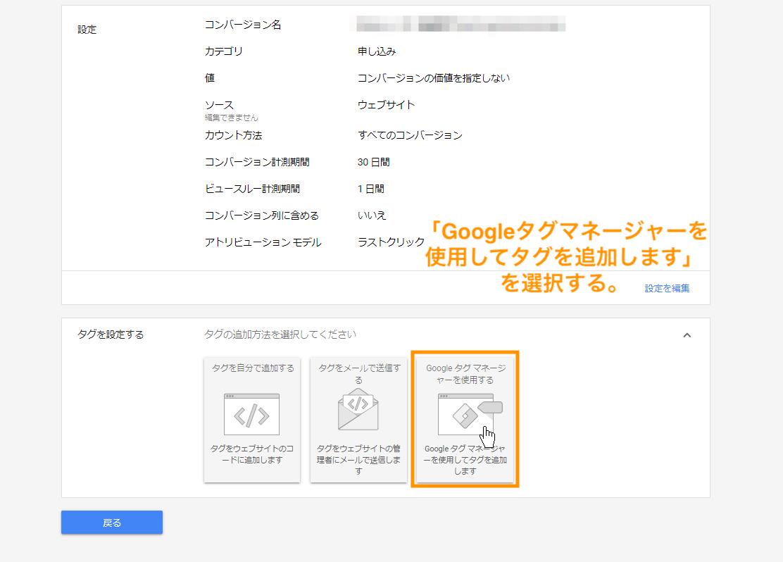 Google広告_2