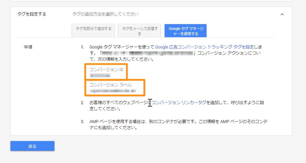 Google広告_3
