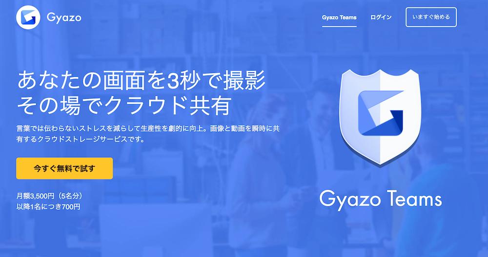 Gyazo