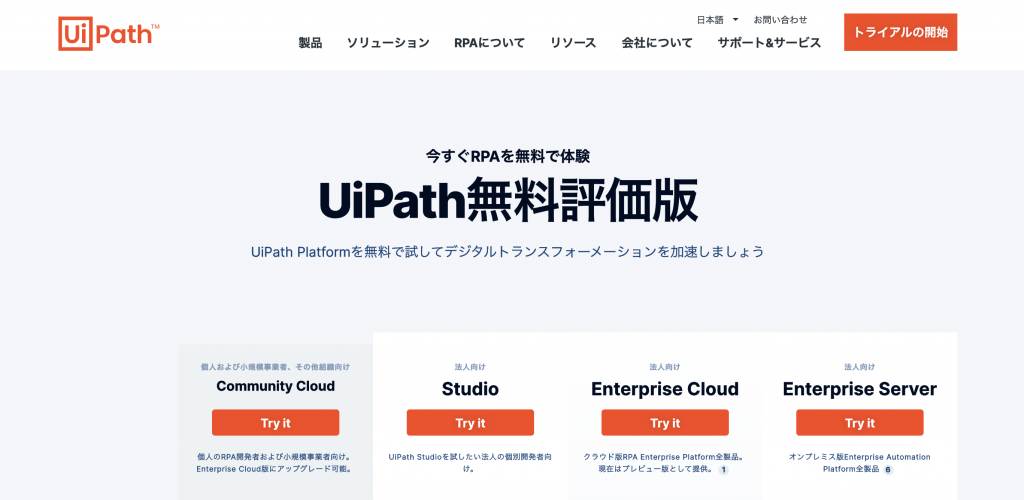 UiPath Community Edition