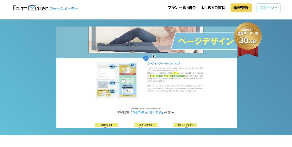 Formmailer(フォームメーラー)