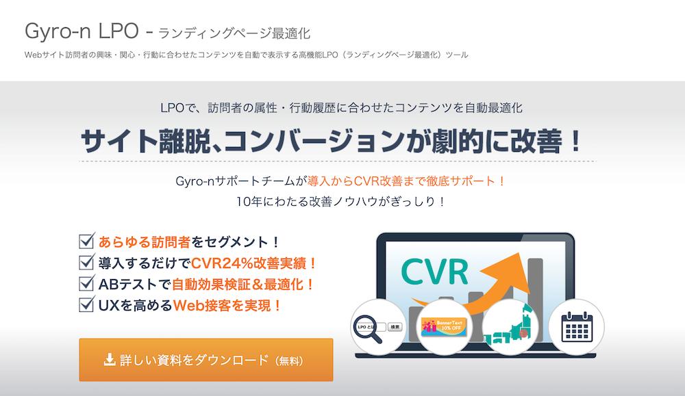 Gyro-n LPO