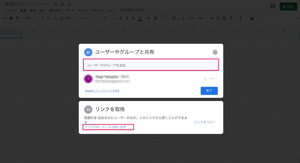 Googleスプレッドシート_共有設定