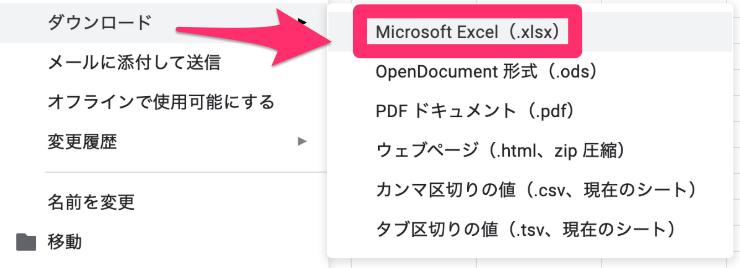 Googleスプレッドシート_Excel(エクセル)ダウンロード