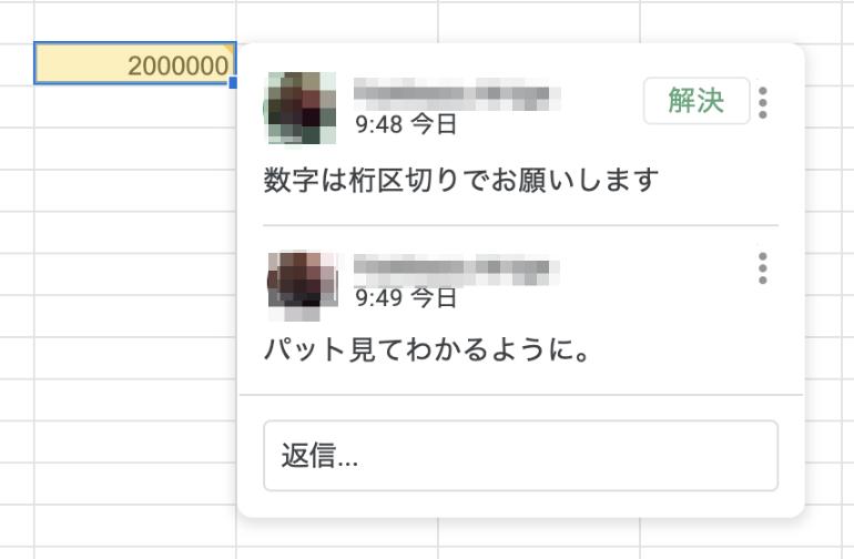 Googleスプレッドシート_コメント