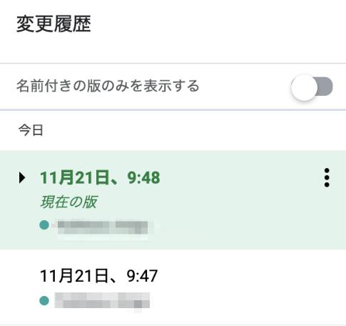 Googleスプレッドシート_変更履歴