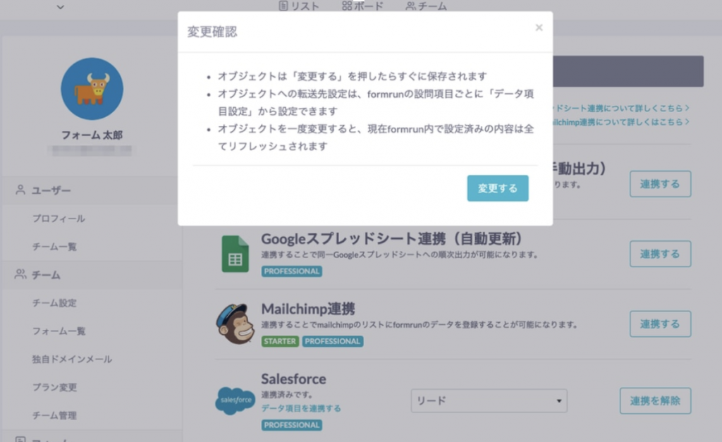 formrun 外部連携設定 変更確認画面