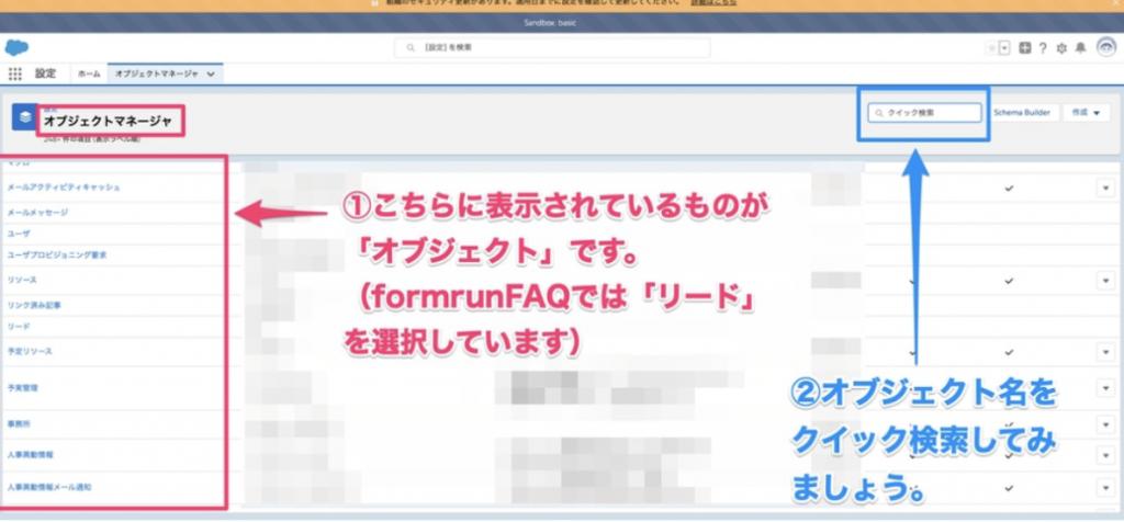 Salesforce オブジェクトマネージャー画面