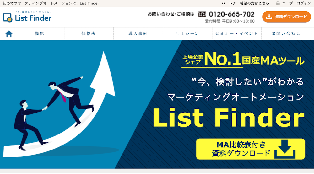 List Finder(リストファインダー)