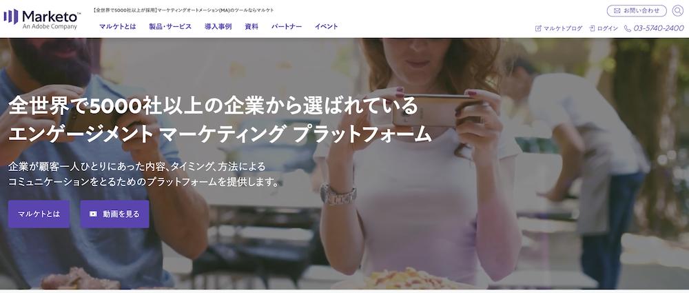 Marketo(マルケト)