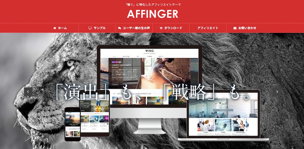 AFFINGER(アフィンガー)