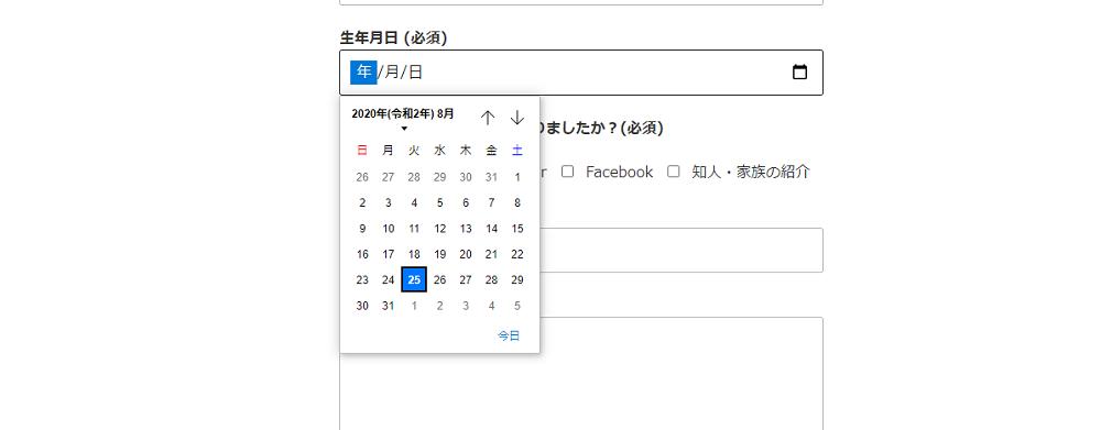 日付の設定