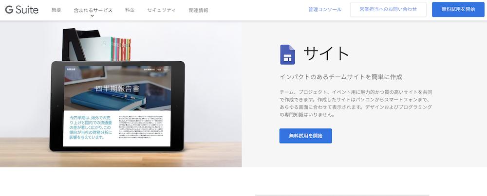 Google Sites(グーグルサイト)