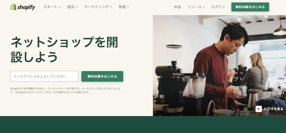 Shopify(ショピファイ)