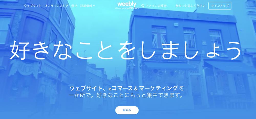 Weebly(ウィーブリー)
