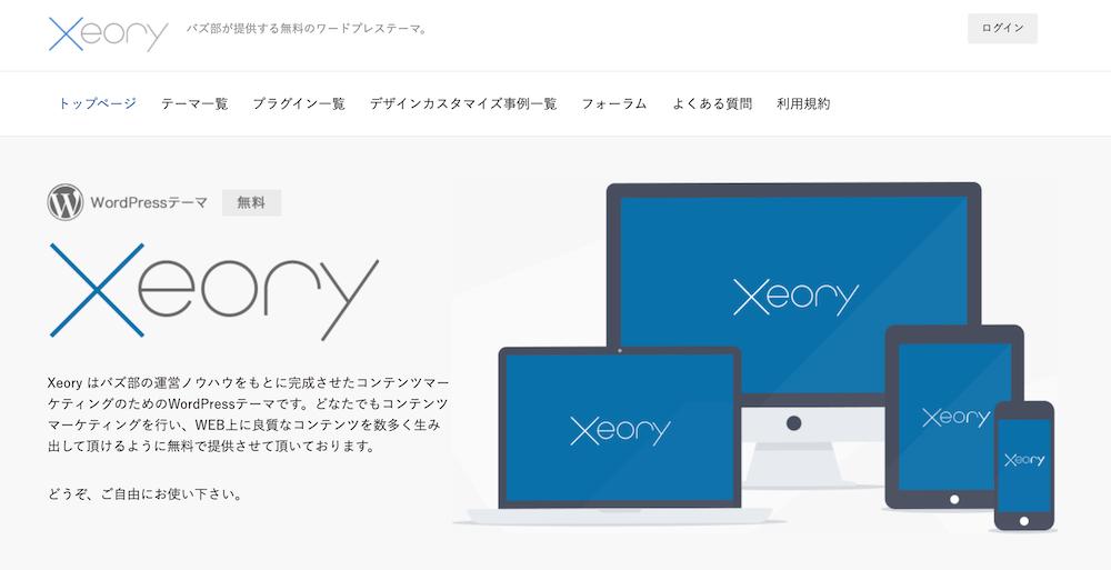 Xeory(セオリー)