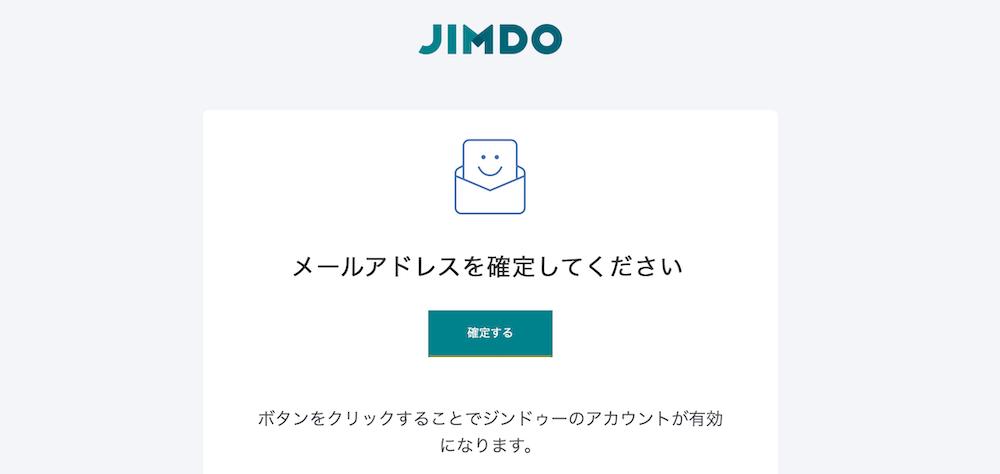 Jimdo_メール認証