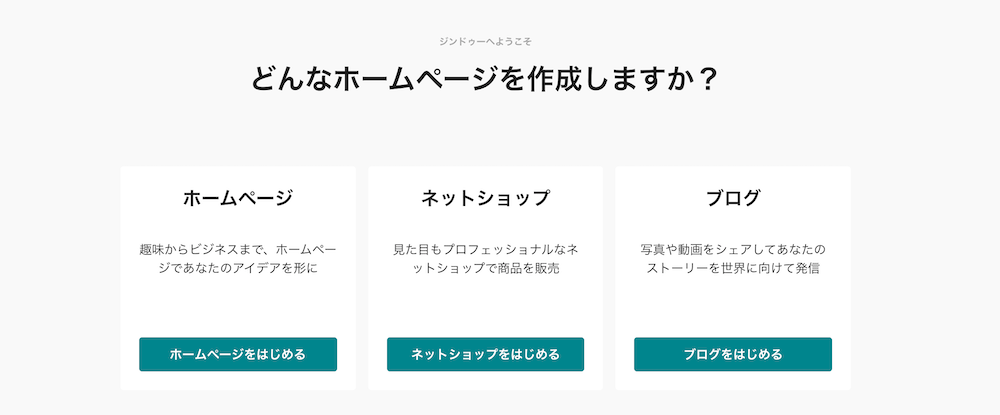 Jimdo_Webサイトの種類を選択