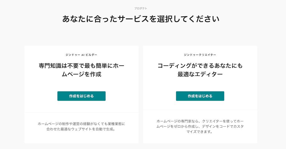 Jimdo_作成方法の選択