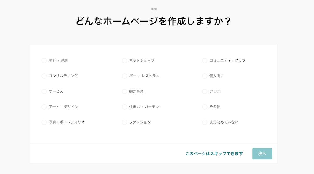 Jimdo_業種を選択