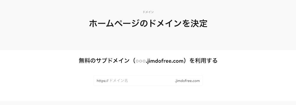 Jimdo_ドメイン選択