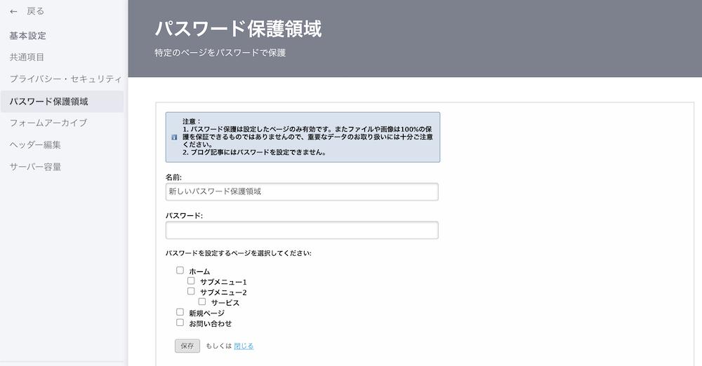 Jimdo_パスワード保護機能