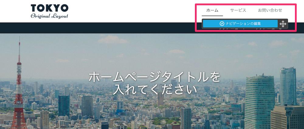 Jimdo_ナビゲーション編集