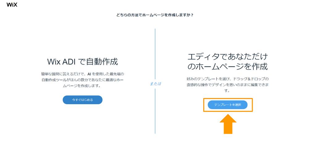 Wixエディタの選択画面
